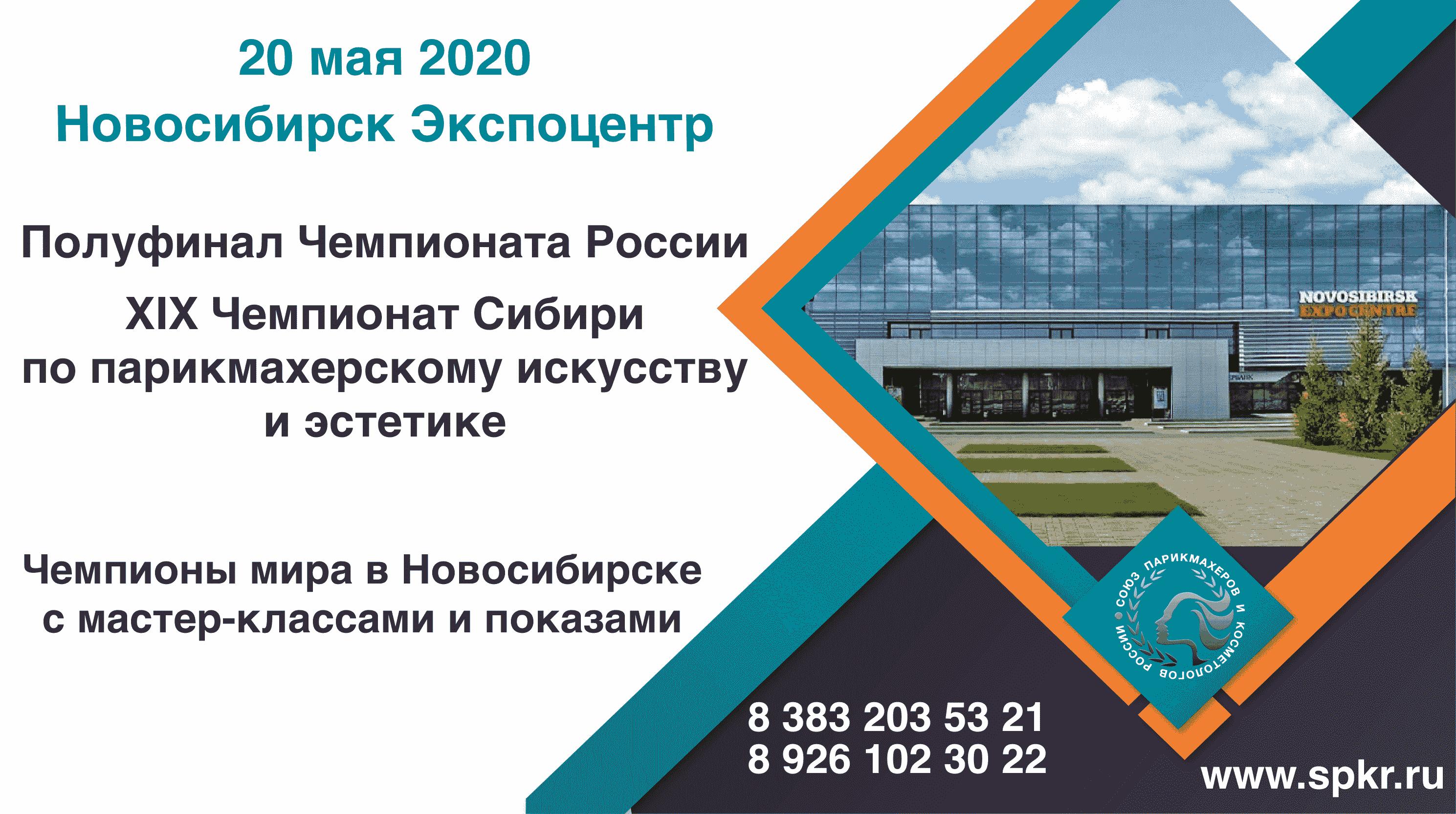 Новосибирск 2020